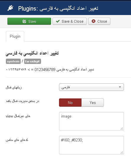 تغییر اعداد انگلیسی به فارسی|Persian Digit for Joomla 3