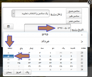 حل مشکل تقویم فارسی جوملا 3 نسخه آخر