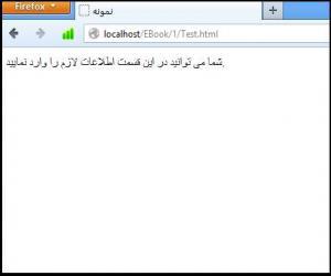 <b>نمونه فایل HTML</b><br />