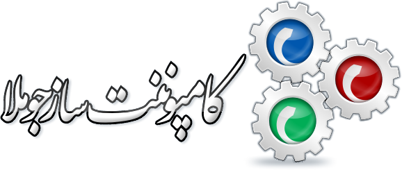 کامپوننت ساز جوملا - علیرضا بلوردی|Joomla Component Maker