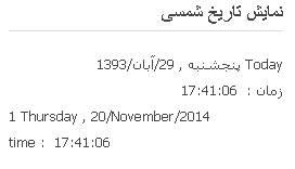 نمایش تاریخ شمسی و میلادی Shamsi Date Module