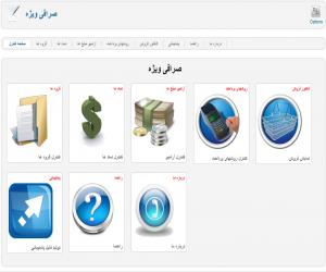 صرافی ویژه Exchange Pro