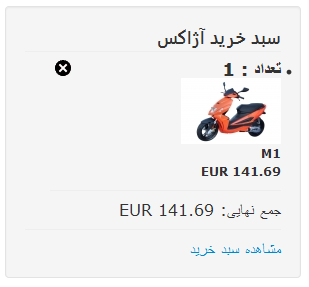 سبد خرید آژاکس جوم شاپینگ JoomShopping AJAX Cart