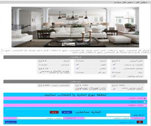 رزرو آنلاین|Online reservation